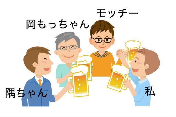 婚活仲間4人が乾杯している風景