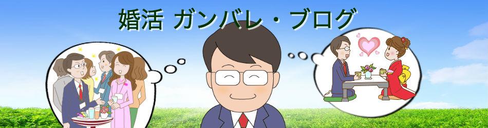 婚活 ガンバレブログ
