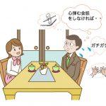 女性と話をする 心が弾む会話の方法とは?