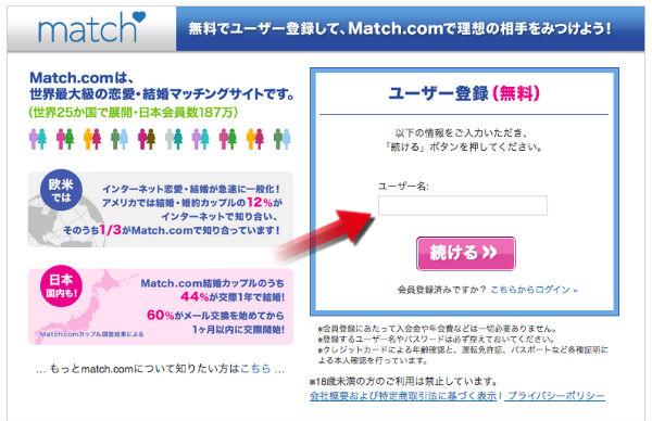ユーザー名登録フォーム