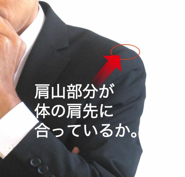 スーツ・ジャケットと体に合っているかのチェックポイント