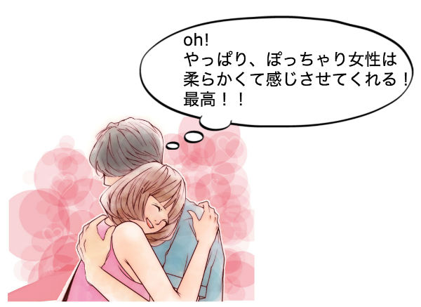 ぽっちゃり女性を抱きしめている男性