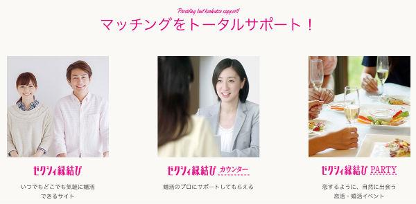 ゼクシィの3つの婚活サービス画像