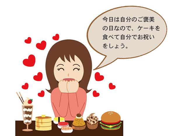 自分へののご褒美でケーキを食べる女性