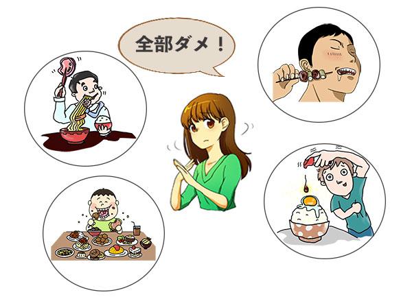 食べ方が汚いのでダメと言っている女性