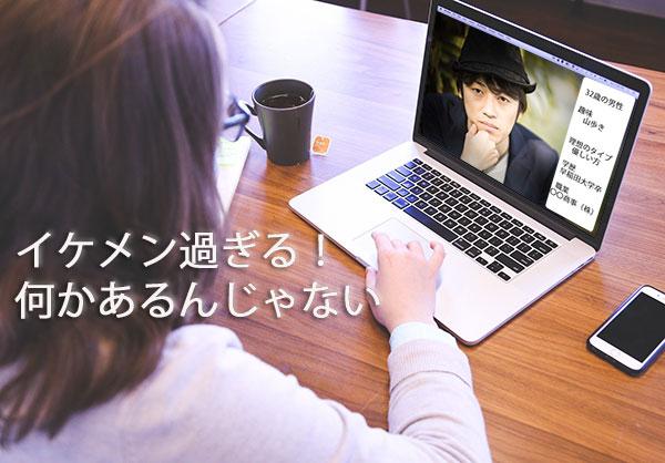 イケメン男性のプロフィール画像を見ている婚活女性