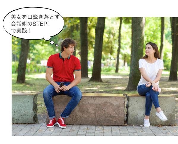 美女を口説き落とす会話術のSTEP1を実践する男性
