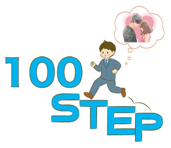 100ステップを目指す男性