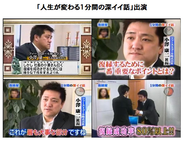 テレビ出演の画面