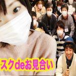 田村淳のマスクdeお見合い|イベントに参加した感想