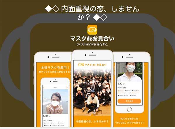 マスクdeお見合い app store