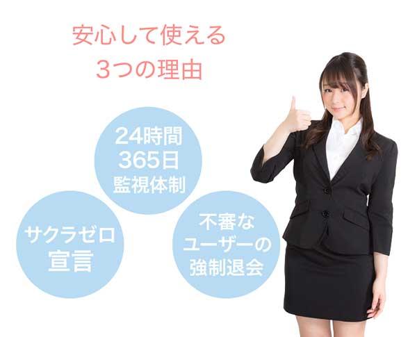 3つの安心に親指を立ててグッドアピールしている女性
