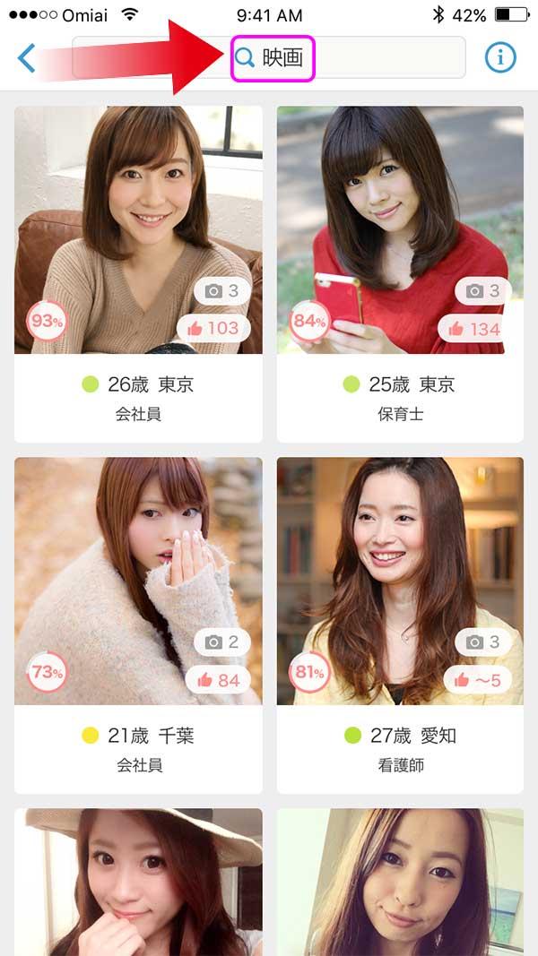 Omiaiアプリの検索結果画面