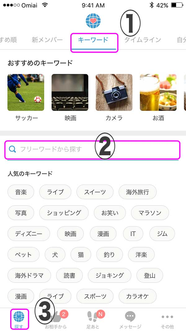 Omiaiのキーワード検索画面