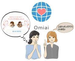 Omiaiのことを話している女性