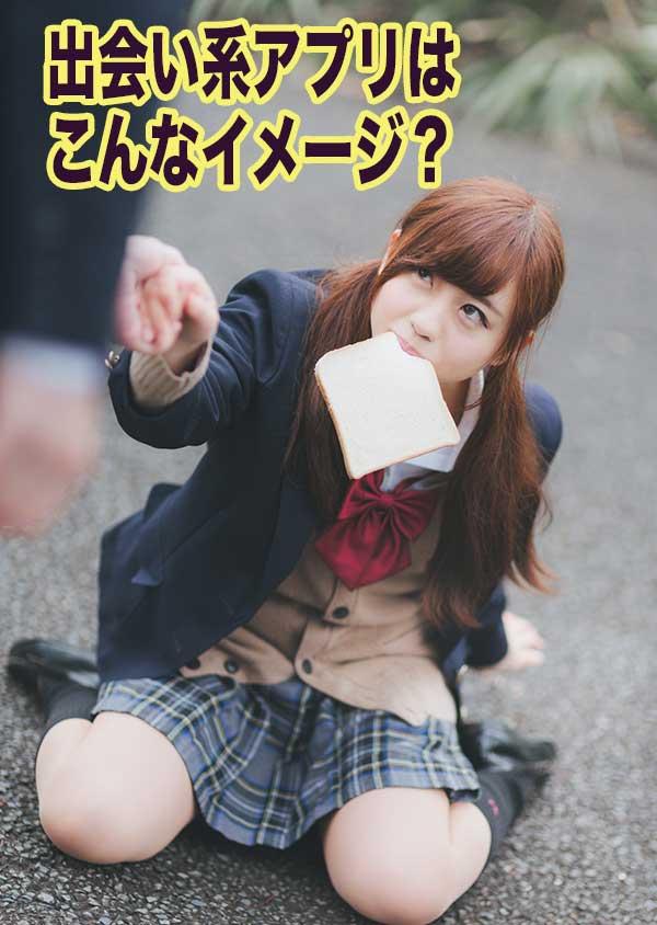 女子高校生がパンをくわえてる