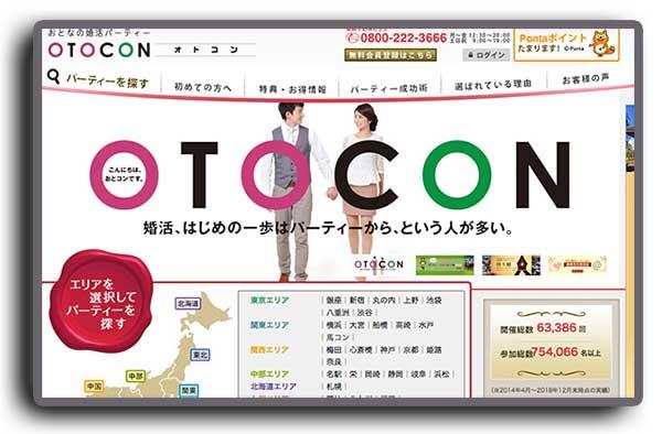 オトコンのトップページ