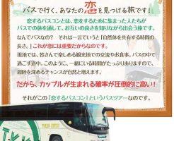 観光バスと恋するバスコン