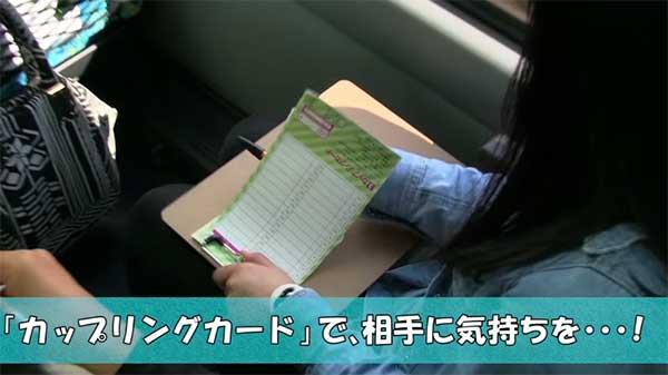 カップリングカードを記入している女性