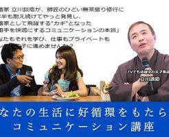 立川談慶と会話が弾むカップル