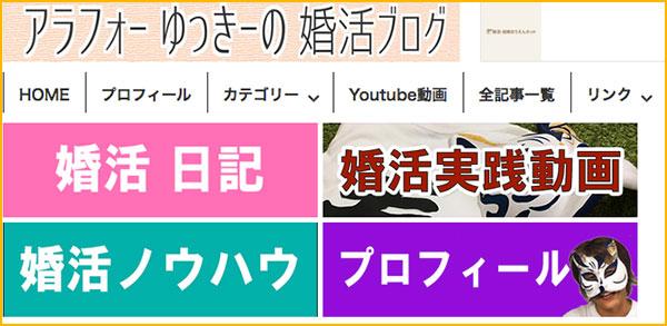 ゆっきーさんのブログ・サイト