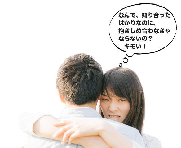 成り行きで抱きしめ合ってしまった女性はキモいと感じている
