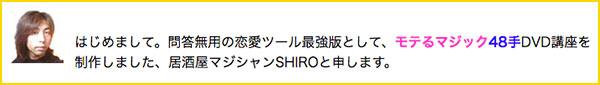 shiroさん