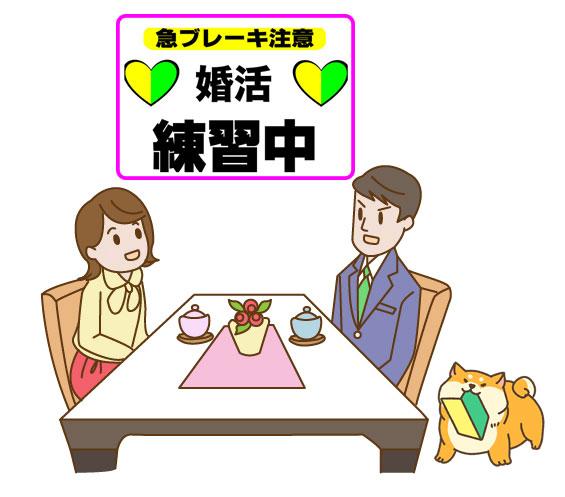婚活初心者のデート