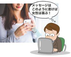 女性に送るメッセージの書き方を習得した男性