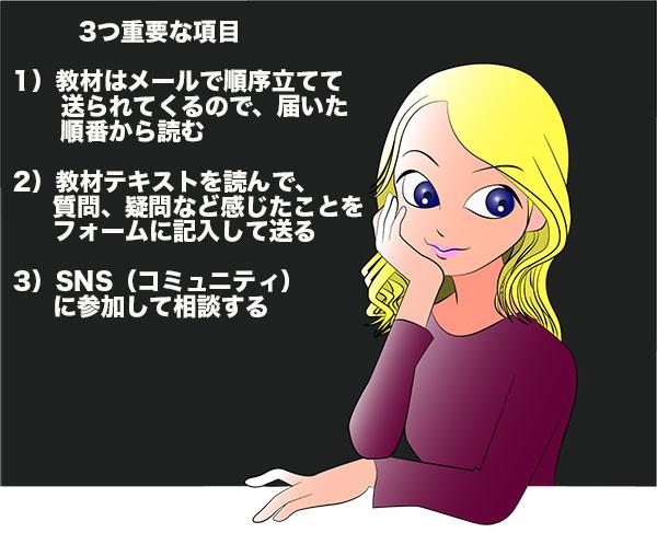 黒板に重要な3つの項目を示している女性