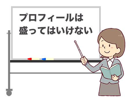 プロフィールの書き方を教える女性教師
