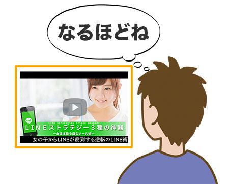 LINEの動画で学習している男性