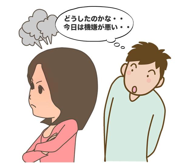 女性に機嫌が悪いので不可解に思っている男性
