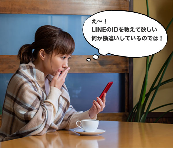 LINE交換の依頼に腹を立たせる女性