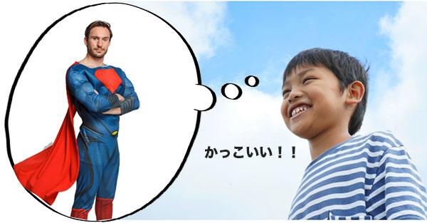 ヒーローをイメージする男の子