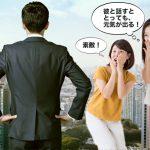 自尊心が高い男性は女性から好意をもたれる
