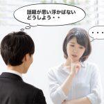 女性と話す話題は事前準備で決まる!