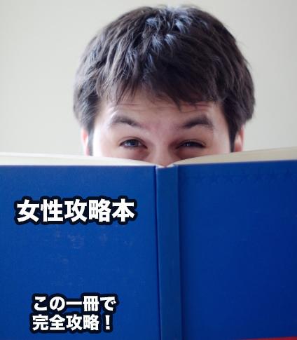 攻略本から顔をのぞかせている男性