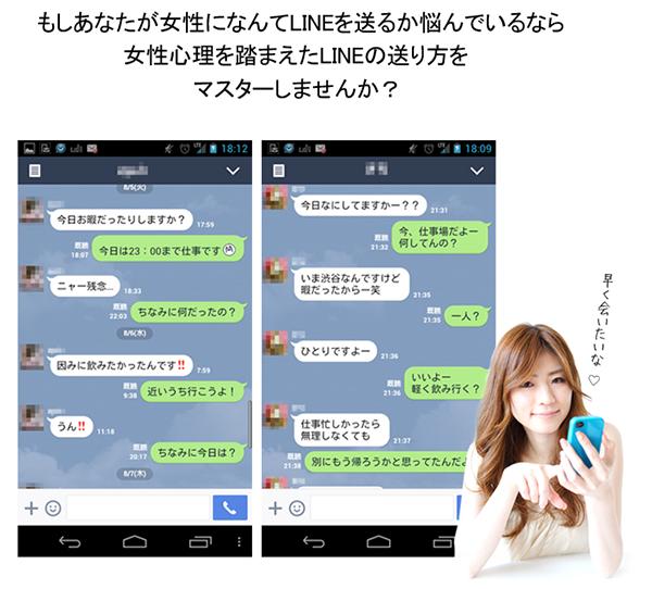 横山健の恋愛LINEマスター養成講座のLINEサンプル