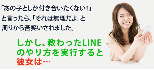 横山健のLINE養成講座のトップページ