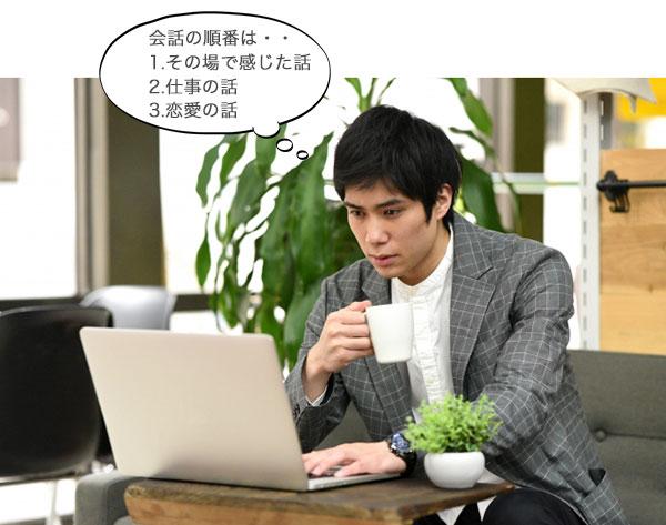 コーヒーを飲みながら会話の順番記事を読む男性