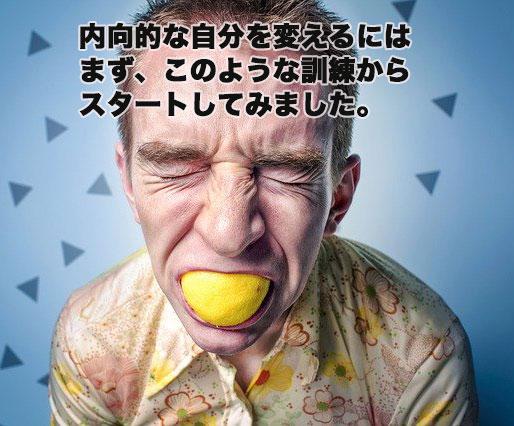 レモンをかじって感情を表す訓練している男性