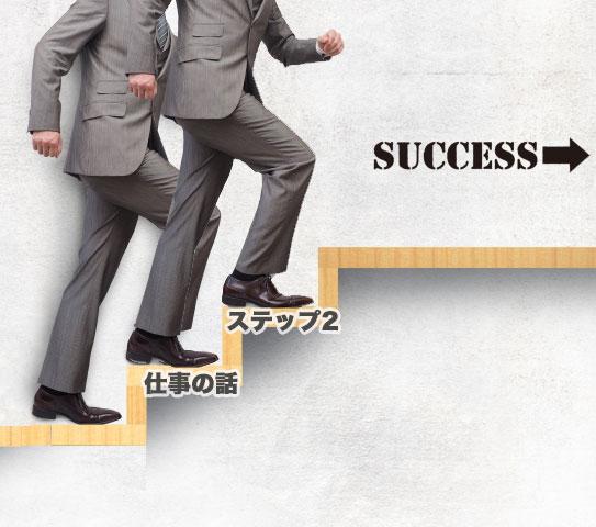 2ステップ上がった男性