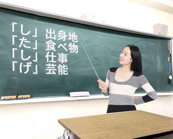 「したしげ」を教える婚活教師