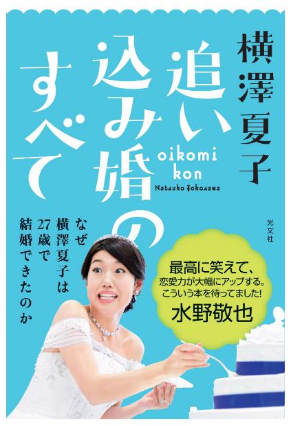 横澤夏子-追い込み婚活のすべて